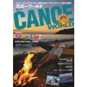 カヌーワールド ビギナーからベテランまで、親愛なるすべてのパドラーに捧げる雑誌 VOL.05