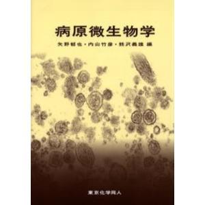 病原微生物学|dss
