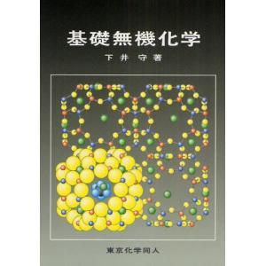 基礎無機化学 dss