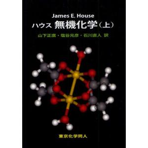 ハウス無機化学 上|dss