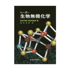 レーダー生物無機化学|dss