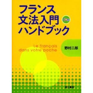 フランス文法入門ハンドブック 新装版|dss