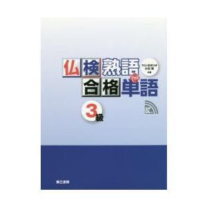 本 ISBN:9784808602710 マリ・ガボリオ/共著 小石悟/共著 出版社:第三書房 出版...