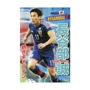 本 ISBN:9784811322070 本郷陽二/編 出版社:汐文社 出版年月:2015年08月 ...