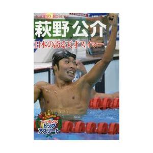 萩野公介 日本の誇る天才スイマー