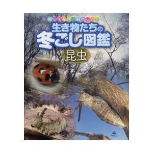 生き物たちの冬ごし図鑑 探して発見!観察しよう 昆虫|dss