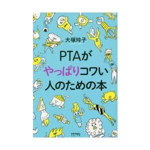 PTAがやっぱりコワい人のための本の商品画像|ナビ