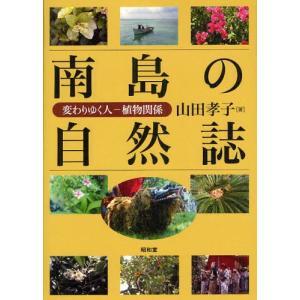 南島の自然誌 変わりゆく人-植物関係 dss