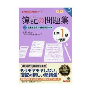 簿記の問題集日商1級商業簿記会計学 3|dss