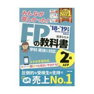 本 ISBN:9784813275848 滝澤ななみ/著 出版社:TAC株式会社出版事業部 出版年月...