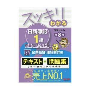 スッキリわかる日商簿記1級商業簿記・会計学 4|dss