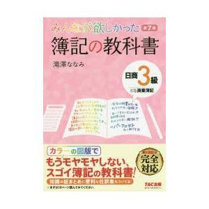 みんなが欲しかった簿記の教科書日商3級商業簿記|dss