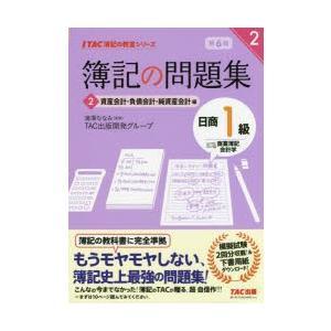 簿記の問題集日商1級商業簿記・会計学 2|dss