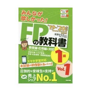 みんなが欲しかった!FPの教科書1級 '19-'20年版Vol.1|dss