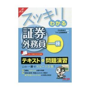 本 ISBN:9784813284635 竹谷希美子/監修 出版社:TAC株式会社出版事業部 出版年...
