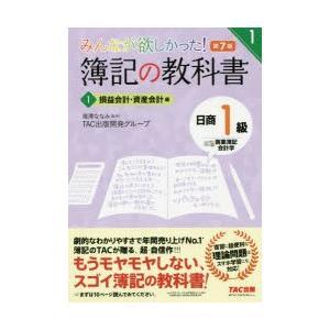 みんなが欲しかった!簿記の教科書日商1級商業簿記・会計学 1|dss