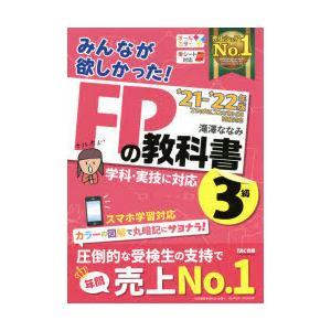 みんなが欲しかった!FPの教科書3級 '21-'22年版 dss