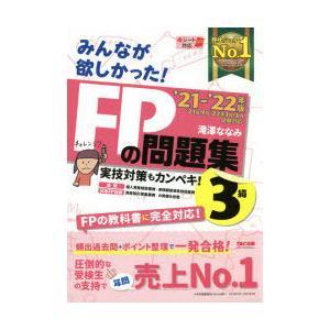 みんなが欲しかった!FPの問題集3級 '21-'22年版 dss