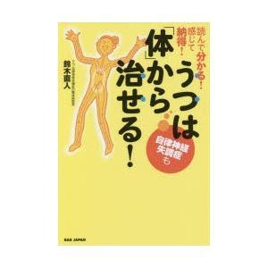 本 ISBN:9784814200696 鈴木直人/著 出版社:BABジャパン 出版年月:2017年...