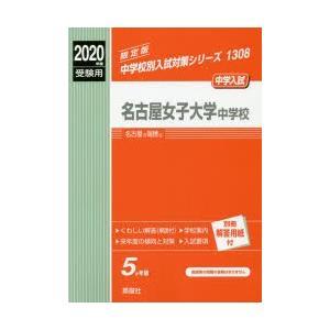 本 ISBN:9784815409586 出版社:英俊社 出版年月:2019年06月 小学学参 ≫ ...