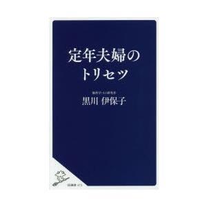 本 ISBN:9784815601638 黒川伊保子/著 出版社:SBクリエイティブ 出版年月:20...