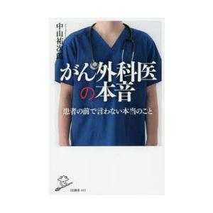 本 ISBN:9784815602475 中山祐次郎/著 出版社:SBクリエイティブ 出版年月:20...
