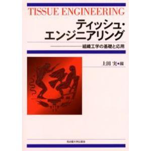 ティッシュ・エンジニアリング 組織工学の基礎と応用