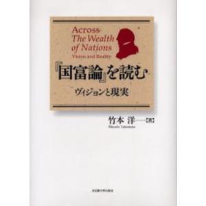 『国富論』を読む ヴィジョンと現実|dss