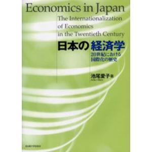 日本の経済学 20世紀における国際化の歴史|dss