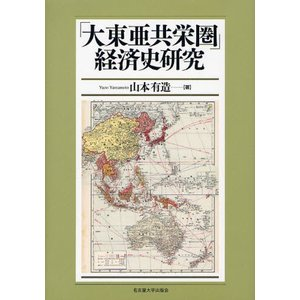 「大東亜共栄圏」経済史研究 dss