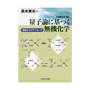 量子論に基づく無機化学 群論からのアプローチ|dss