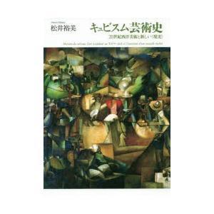 キュビスム芸術史 20世紀西洋美術と新しい〈現実〉|dss