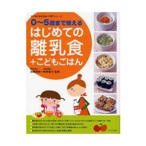 本 ISBN:9784816343940 加藤初枝/監修 牧野直子/監修 出版社:ナツメ社 出版年月...