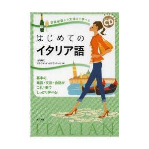 本 ISBN:9784816355394 山内路江/著 クラウディア・オリヴィエーリ/著 出版社:ナ...