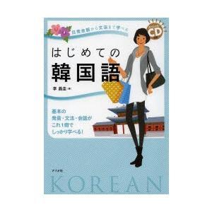 はじめての韓国語 日常会話から文法まで学べる 基本の発音・文法・会話がこれ1冊でしっかり学べる! dss