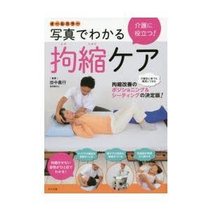 本 ISBN:9784816360893 田中義行/監修 出版社:ナツメ社 出版年月:2016年09...