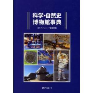 科学・自然史博物館事典|dss