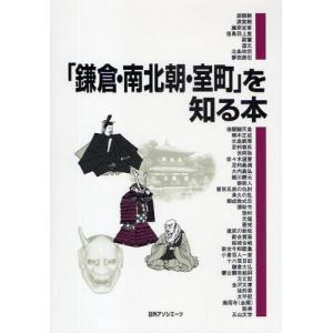 「鎌倉・南北朝・室町」を知る本