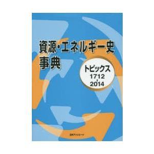 資源・エネルギー史事典 トピックス1712-2014|dss