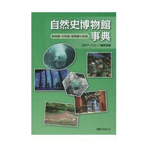 自然史博物館事典 動物園・水族館・植物園も収録 dss