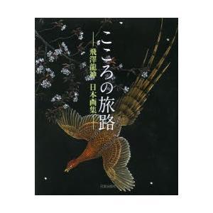 こころの旅路 飛澤龍神日本画集|dss