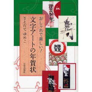 文字アートの年賀状 おしゃれで楽しい!