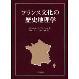 フランス文化の歴史地理学|dss