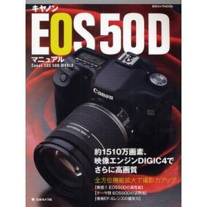 キヤノンEOS50Dマニュアル