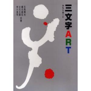 三文字ART
