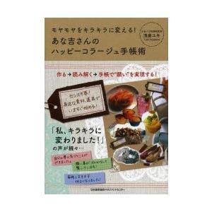 あな吉さんのハッピーコラージュ手帳術 モヤモヤをキラキラに変える!