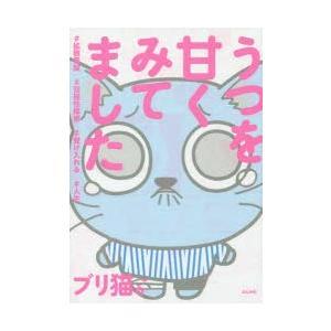 本 ISBN:9784821144822 ブリ猫。/著 出版社:ぶんか社 出版年月:2018年08月...
