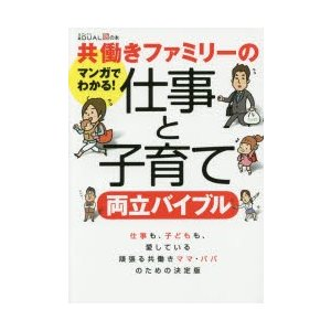 本 ISBN:9784822223960 日経DUAL編集部/編集 出版社:日経BP社 出版年月:2...
