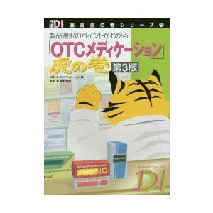 「OTCメディケーション」虎の巻 製品選択のポイントがわかる