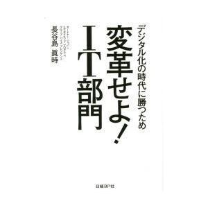 本 ISBN:9784822236489 長谷島眞時/著 出版社:日経BP社 出版年月:2016年0...